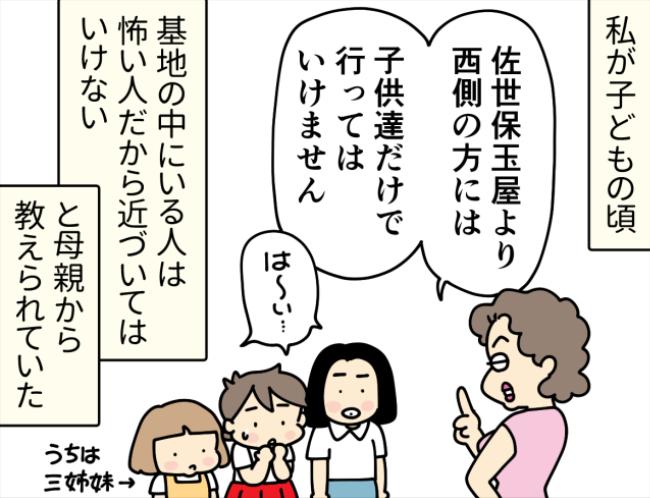 子供たちを指導する母親