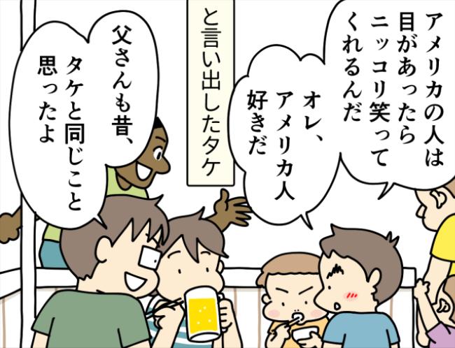 外国人もいる居酒屋で食事をする家族
