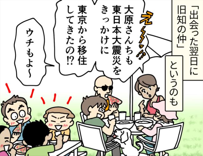 外国人一家の庭で食事をする大原家