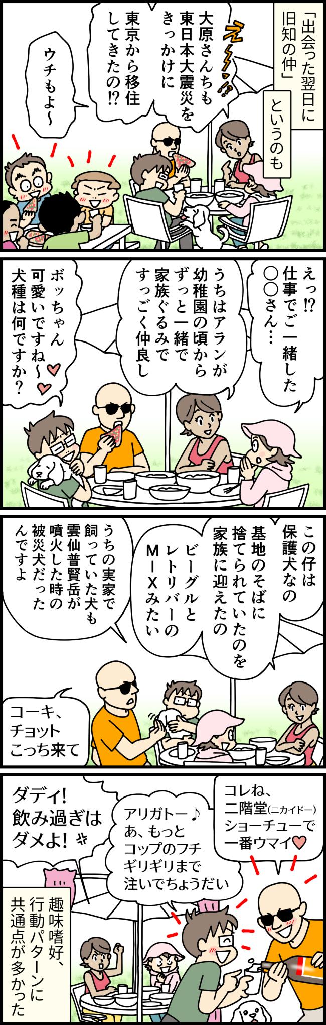 外国人一家の庭で食事をし打ち解ける大原家