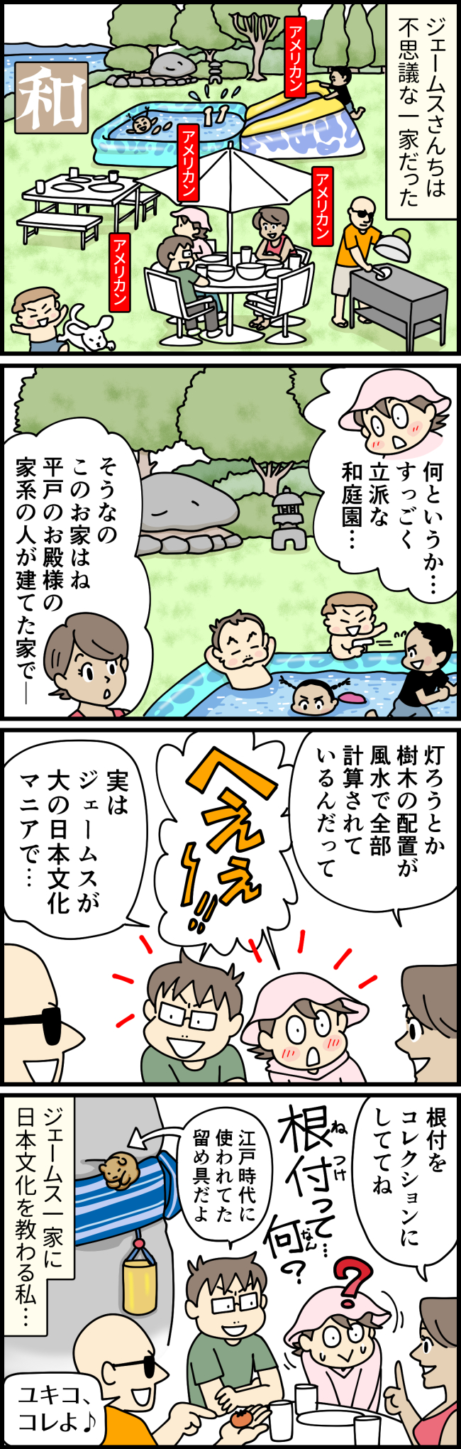 外国人一家の庭で彼らから日本文化を教わる大原家