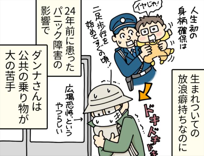 警察に保護される子供