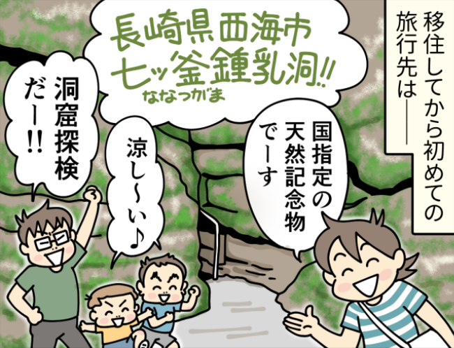 長崎県西海市の七ツ釜鍾乳洞の前に集う大原さんち