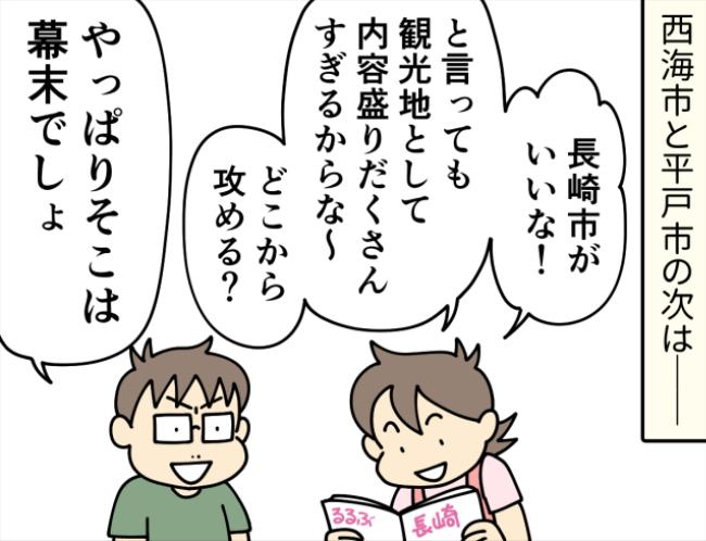 長崎市の幕末関連史跡を訪ねる計画を練る大原さんち