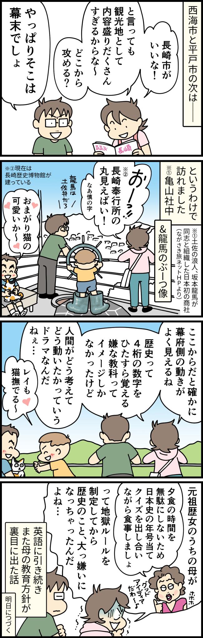 長崎市の亀山社中記念館や龍馬のぶーつ像を訪れる大原さんち