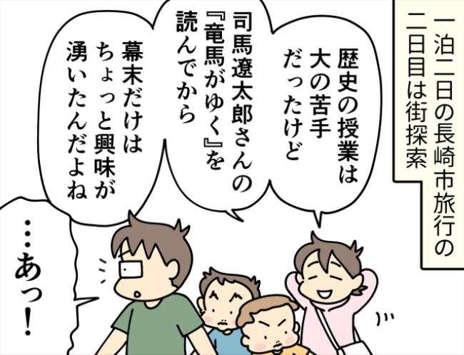 長崎市内を散策する大原さんち