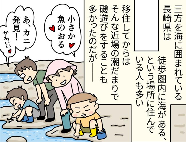 潮溜まりで遊ぶ大原由軌子とその家族