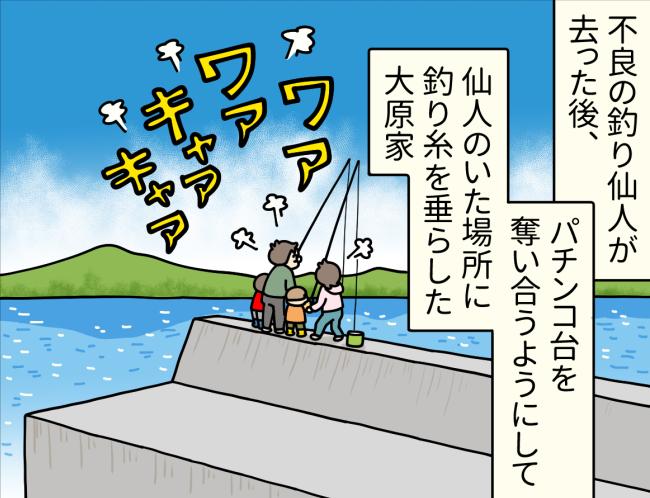 漁港で釣り糸を垂らす大原由軌子とその家族