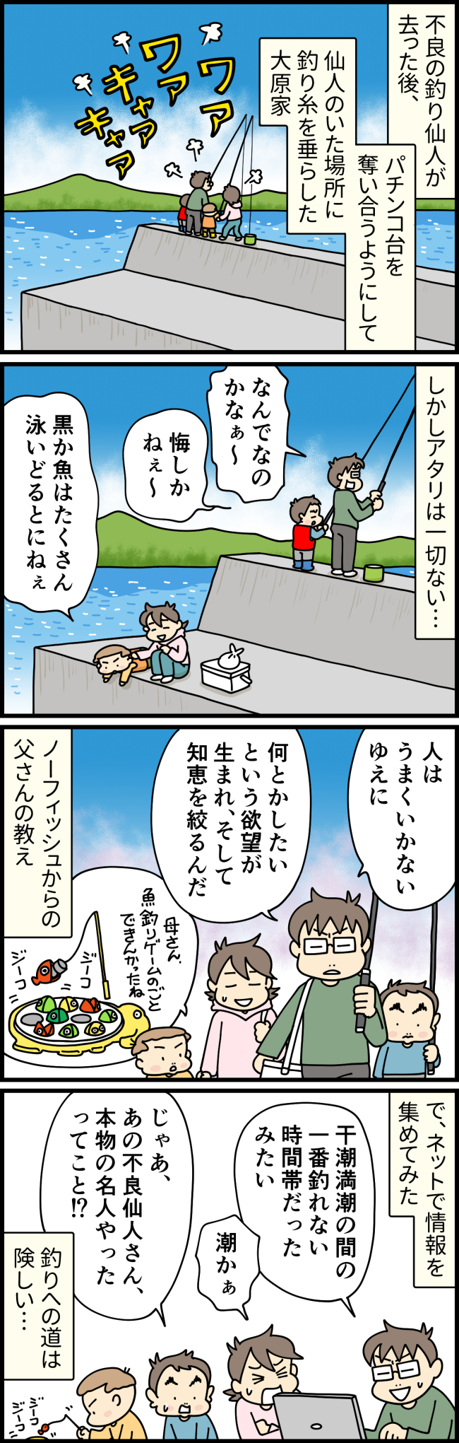 1匹も釣れずに過ごすごと漁港を去る大原由軌子とその家族