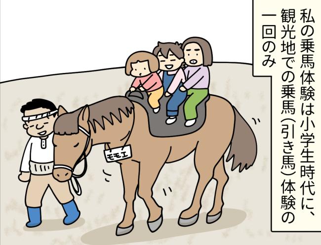 三姉妹で引き馬体験をする少女時代の大原由軌子