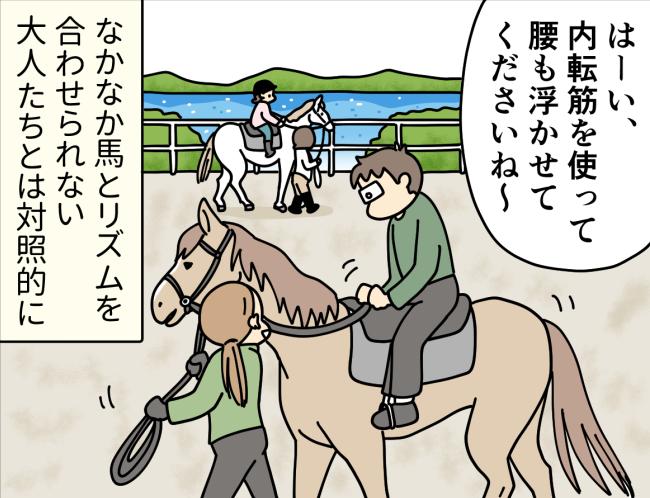初めての乗馬体験に緊張する大原由軌子とそのダンナ