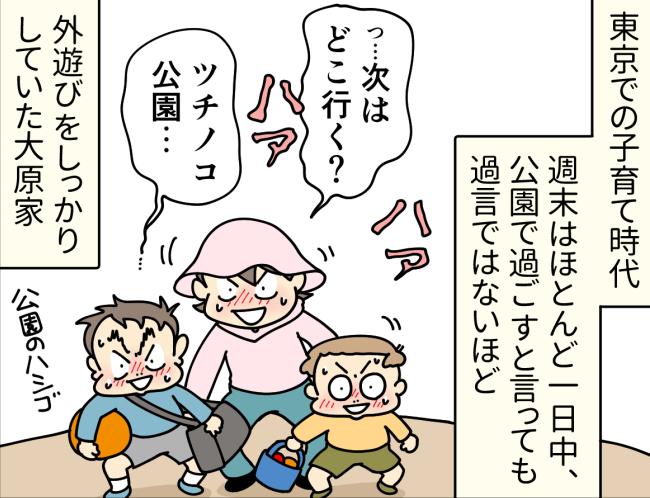 二人の子供を公園に連れてゆく東京在住時代の大原由軌子