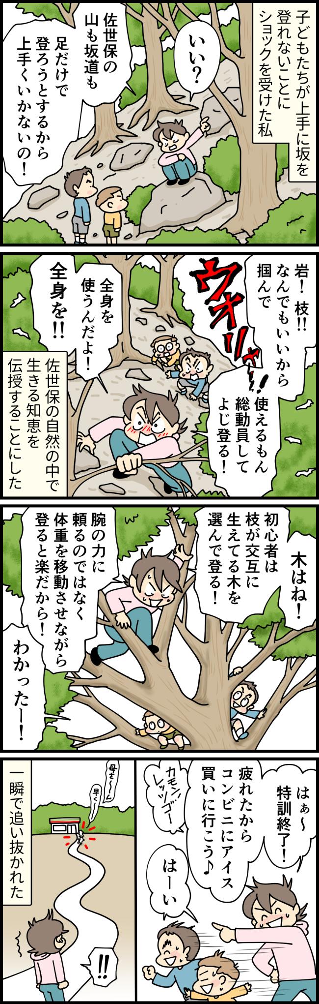 全身を使った坂道や木の登り方を子供らに特訓する大原由軌子