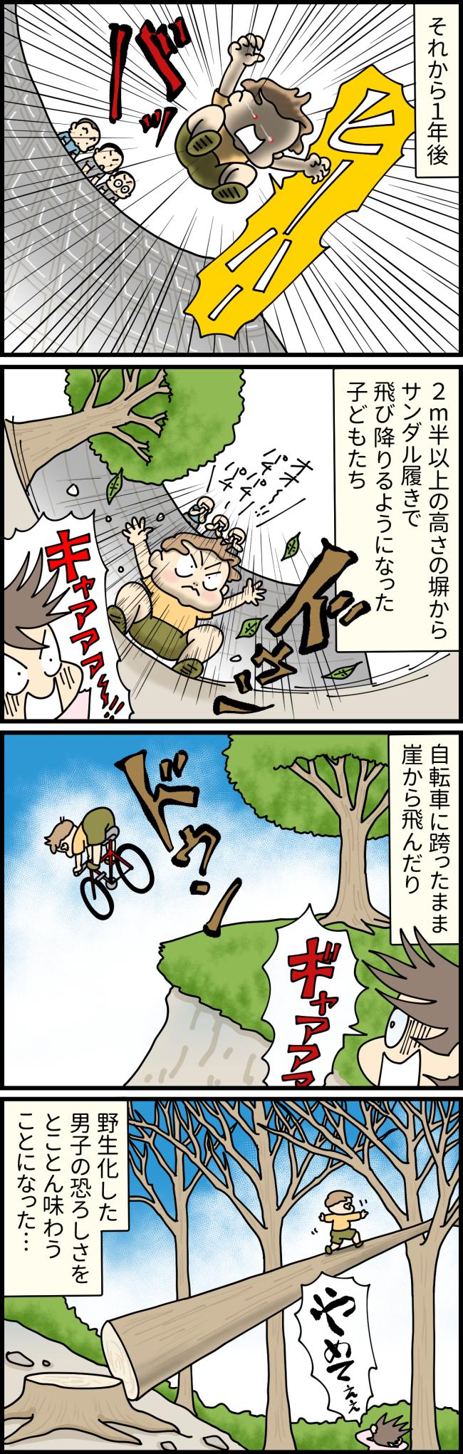 自転車で崖から飛んだり切り倒された巨木の上を走り回る大原由軌子の次男・レイ