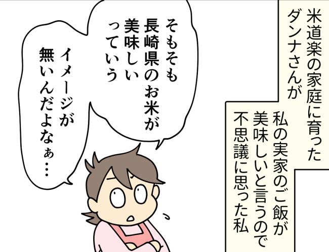 長崎県産のお米について思いを巡らす大原由軌子
