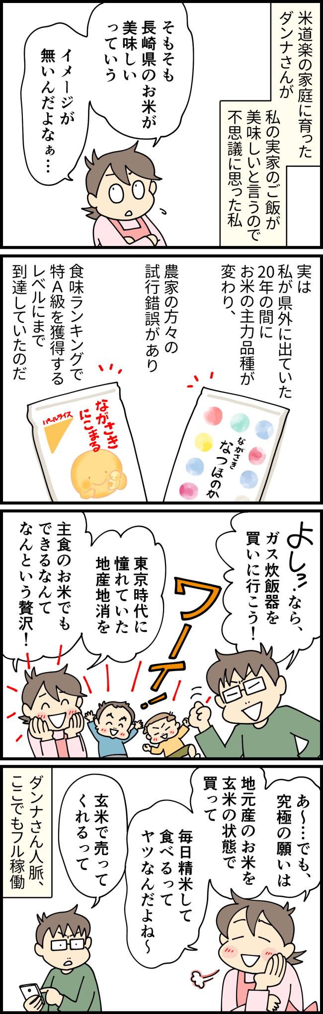 農家の努力で食味ランキングで特A級を獲得するまでになっていた長崎県産米の玄米を買う算段をつけた大原由軌子のダンナさん