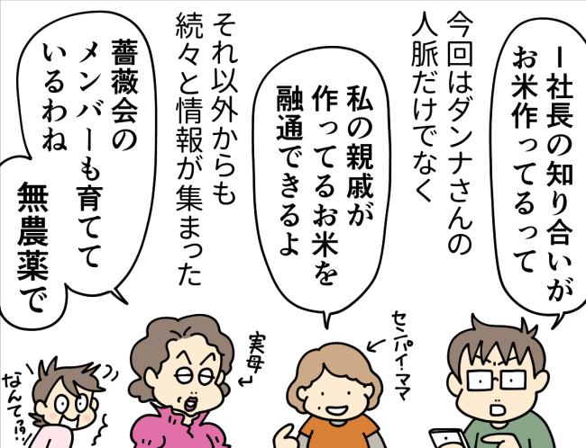 大原由軌子の元に続々集まる長崎県産米の入手情報