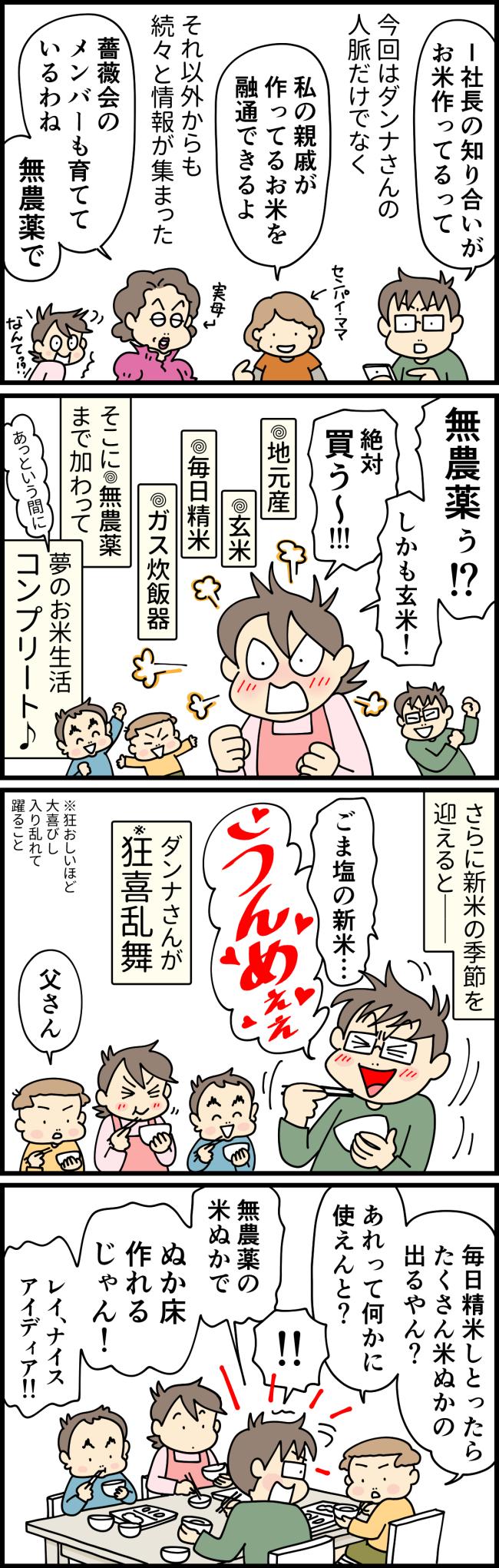 無農薬の長崎県産米を入手することに成功しその新米の味に狂喜乱舞する大原由軌子とその家族