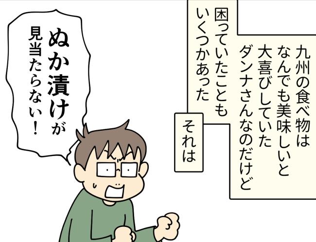 九州ではぬか漬けが見当たらないと嘆く大原由軌子のダンナ