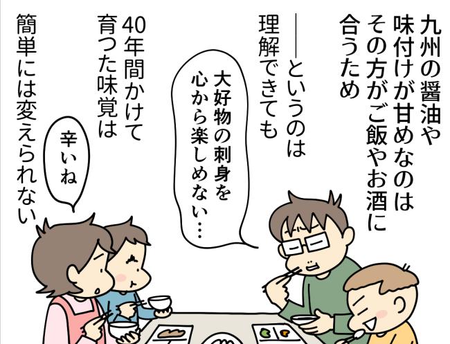 九州の醤油が甘く、好物の刺し身を楽しめないと嘆く大原由軌子のダンナさん
