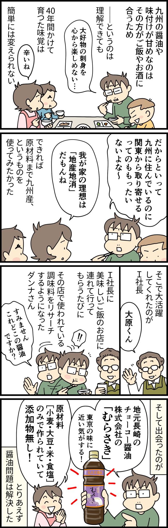 長崎県産の口に合う醤油を手に入れることができた大原由軌子のダンナさん