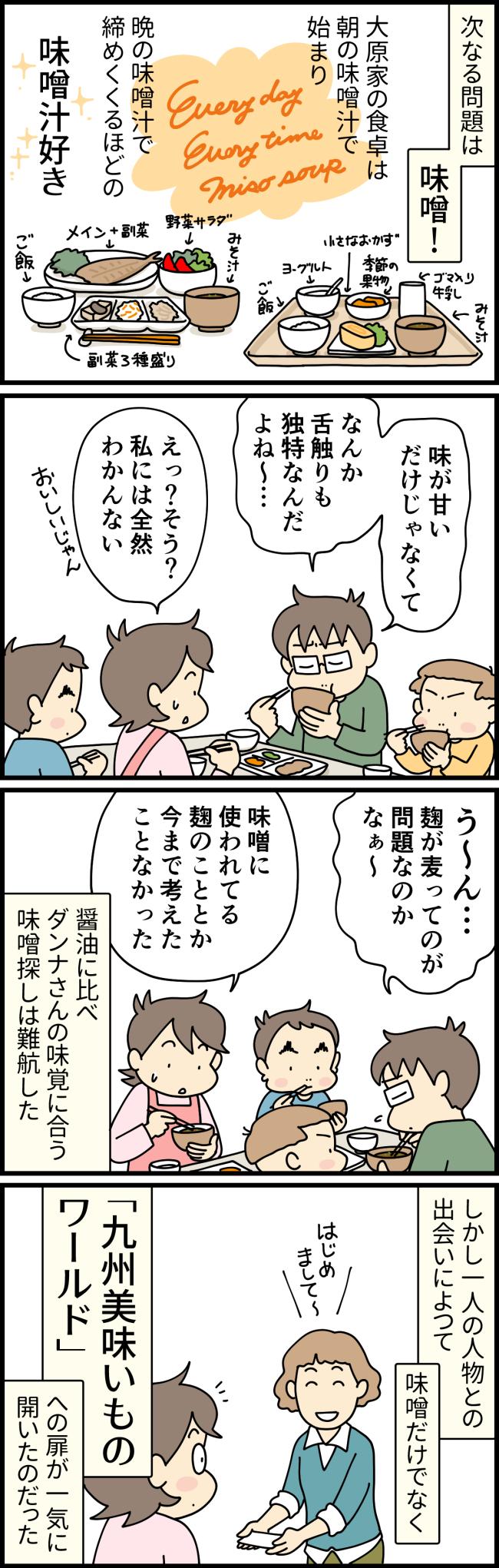 九州独特の甘いお味噌がどうにも口に合わないと嘆く大原由軌子のダンナさんと、九州の美味しいものワールドの扉を開いてくれた人物との出会い