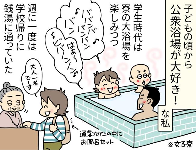 女子寮の大浴場を楽しむ大原由軌子