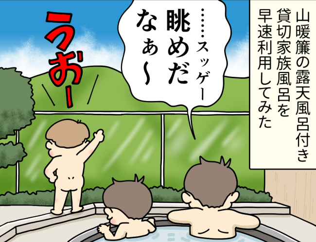 佐世保市の温泉「山暖簾」の家族風呂に浸かる大原由軌子一家