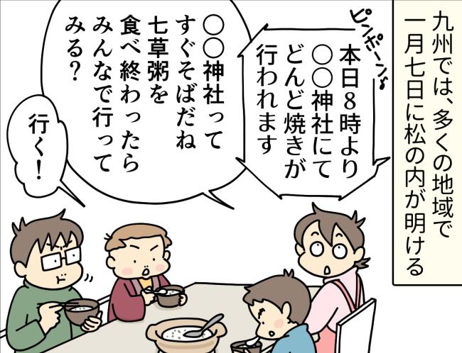1月7日の朝に七草がゆを食べる大原由軌子とその家族