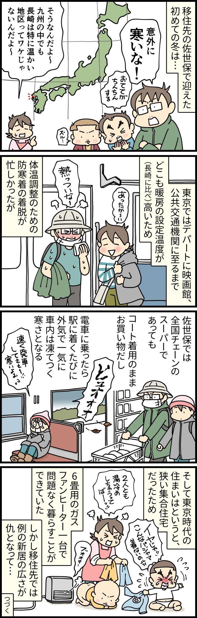 施設内や電車内などが暑い東京と、その逆の佐世保の両方を経験する大原由軌子とその家族