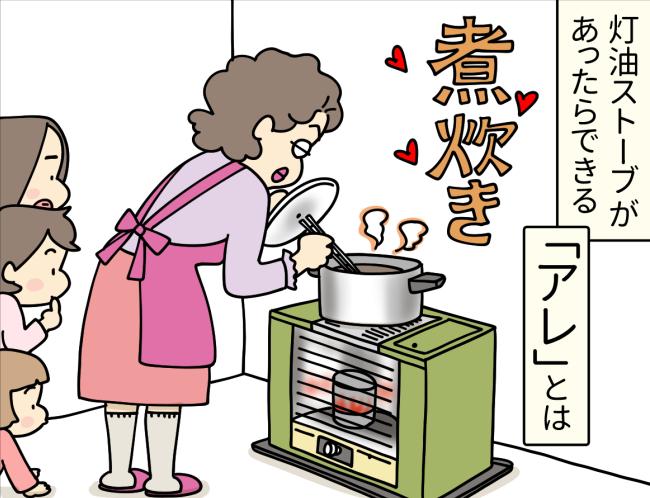 灯油ストーブで調理する母を見ている子供時代の大原由軌子とその姉妹