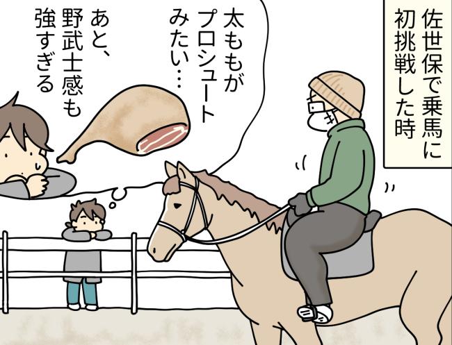 乗馬をするダンナさんを見ている大原由軌子