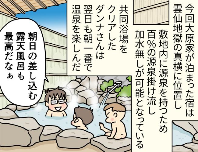 朝から雲仙温泉の露天風呂を楽しむ大原由軌子のダンナさんと長男タケと次男レイ