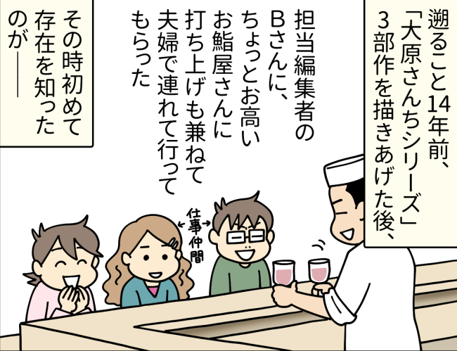 担当編集者とお鮨屋さんのカウンター席に座る大原由軌子とダンナさん