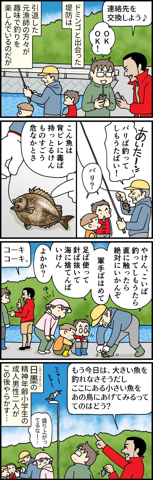 佐世保ではバリと呼ばれるアイゴという背びれに毒を持つ魚を釣り上げ、その処理の仕方を大原由軌子と長男タケ、次男レイに教える元漁師さん