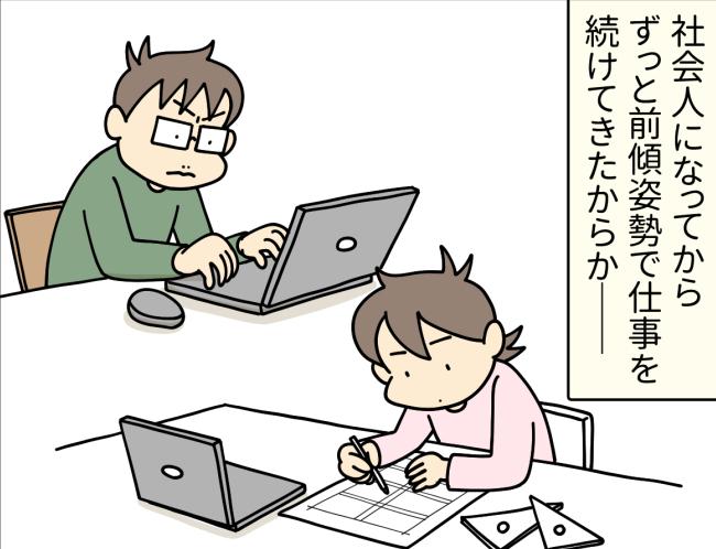 パソコンに向かい仕事をする大原由軌子とダンナさん