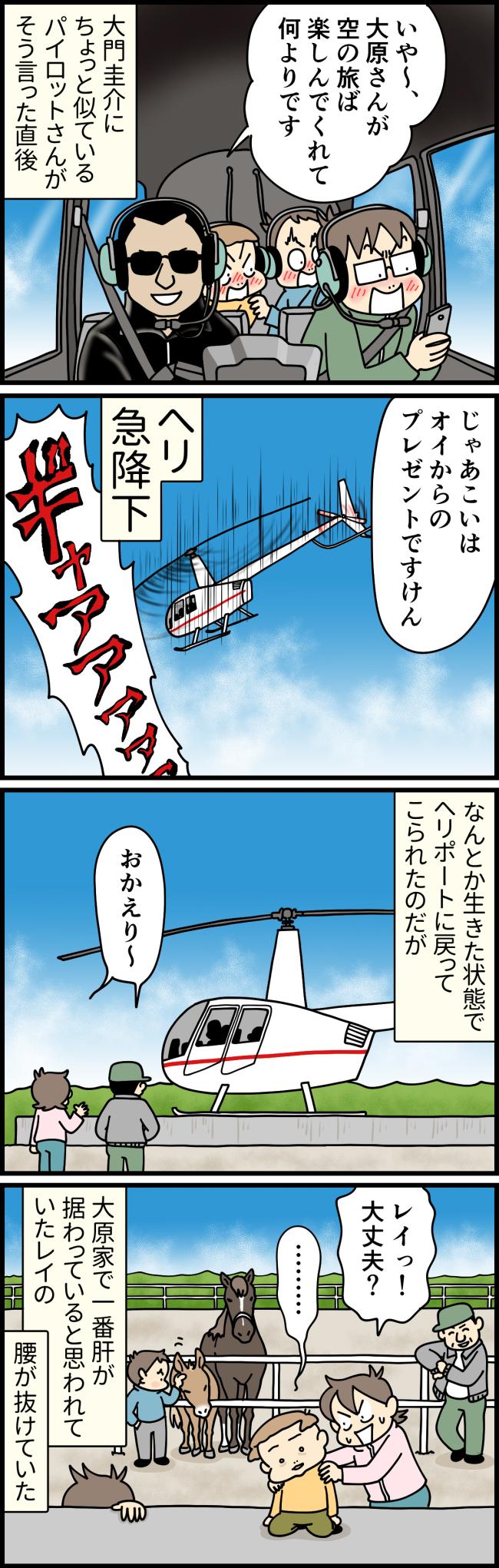 ヘリコプターの観覧飛行のラストに急降下というパイロットのサービスを受け、腰が抜けた大原レイ