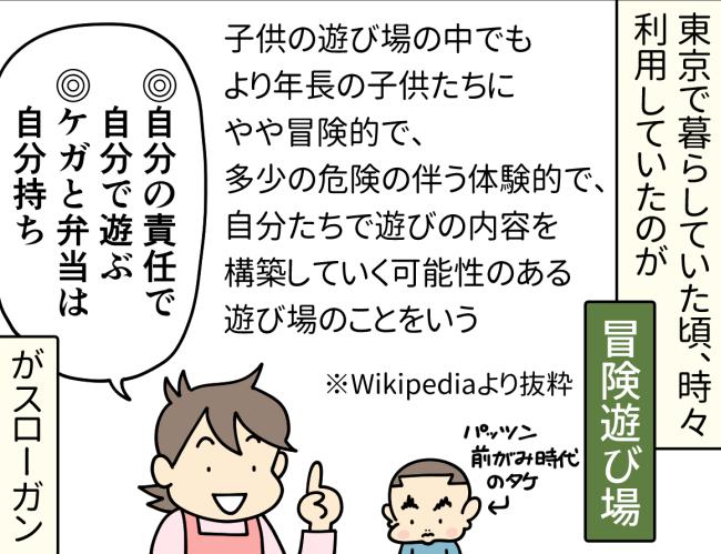 「冒険遊び場」の解説と大原由軌子とパッツン前髪時代の長男タケ