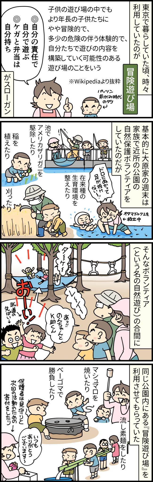 近所の公園でボランティア活動や冒険遊び場に参加する東京在住時代の大原由軌子とその家族