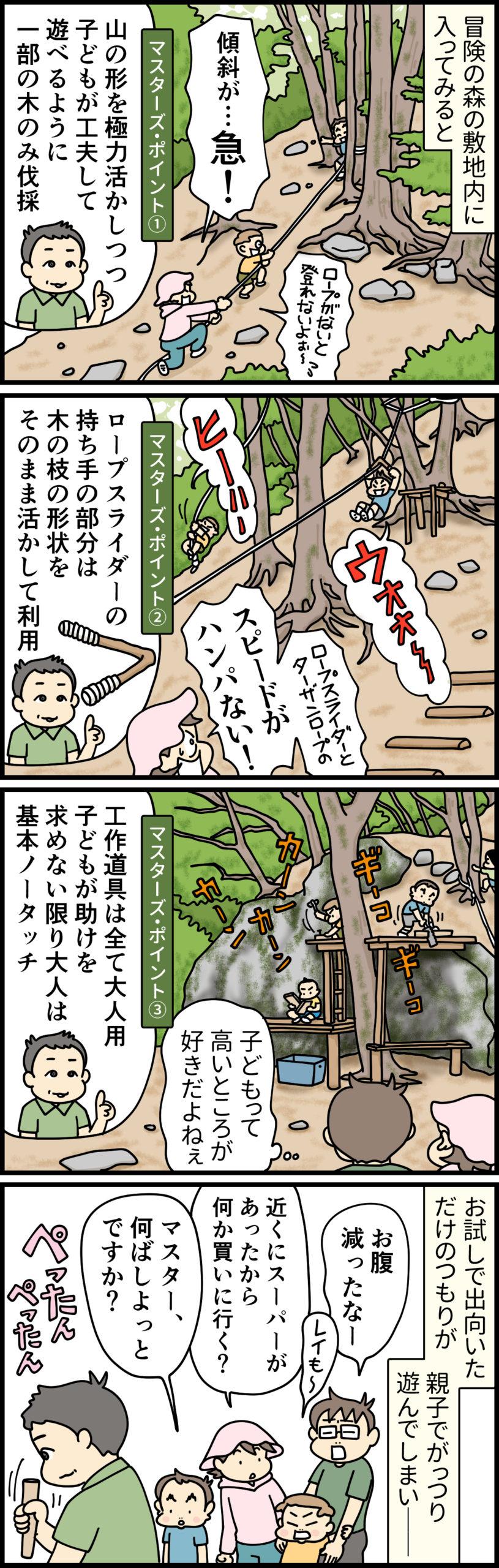 「冒険の森」のロープスライダーで遊んだり工作道具コーナーで遊ぶ大原由軌子の長男タケと次男レイ