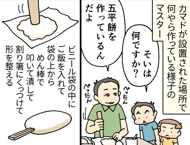 「冒険の森」主宰者の「マスター」が作る五平餅に興味津々の大原タケとレイ