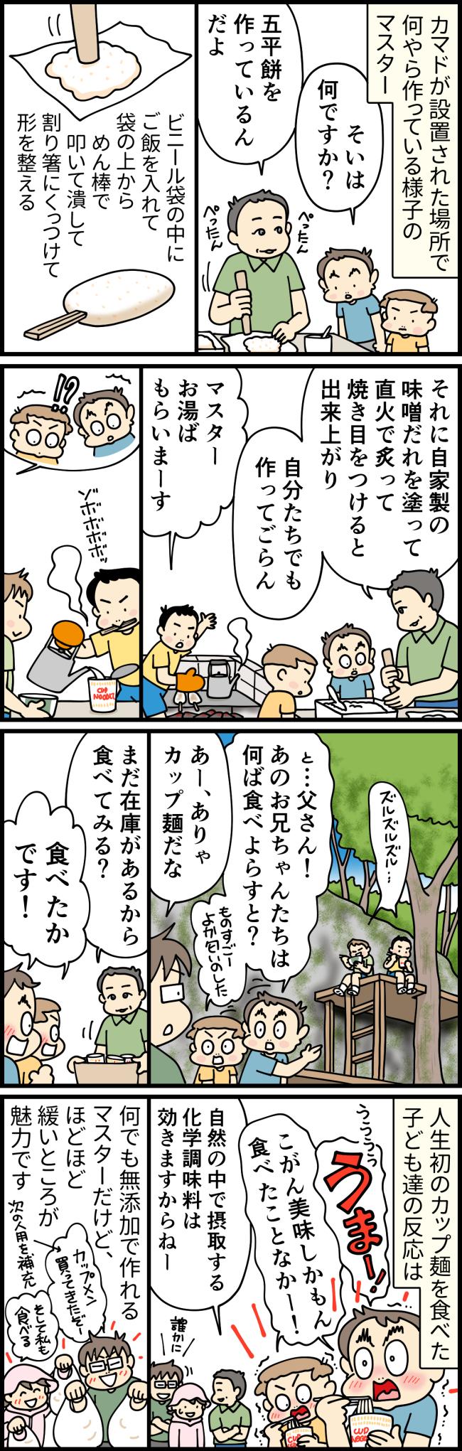 「冒険の森」で生まれてはじめてカップ麺を食べ美味しさに震える大原タケとレイ