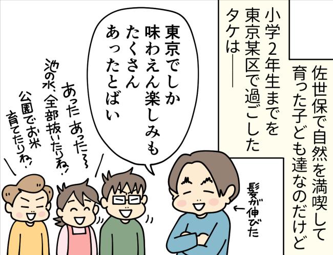 東京時代の思い出を一家で語る大原由軌子とその家族
