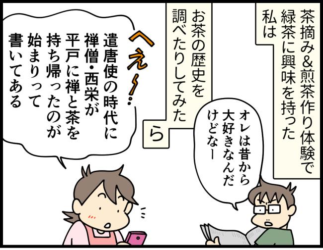 緑茶の歴史を調べたら長崎県北がルーツの地と知り驚く大原由軌子