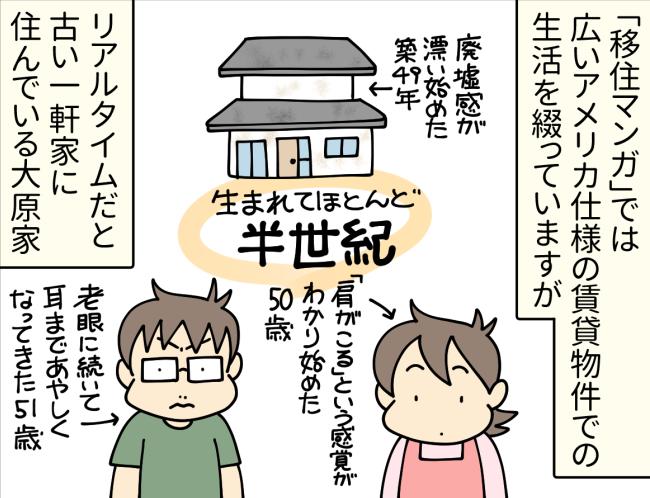 築49年の家に住む50歳の大原由軌子と51歳の大原広軌