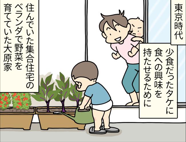 東京時代に住んでいた集合住宅のベランダのプランターで育てている野菜に水をやる大原タケと、レイをおんぶしながらその姿を見る大原由軌子