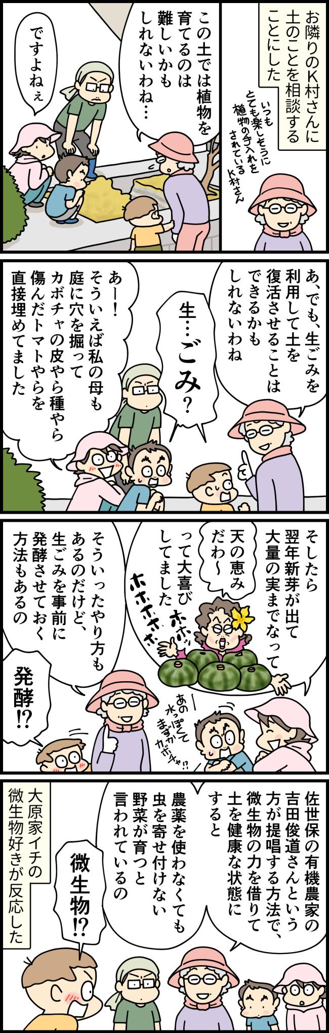 佐世保に住む有機農家の吉田俊道さんが提唱する、微生物の力を借りる土作りをレクチャーしてくださるお隣に住む女性と、それに反応する大原家の次男レイ