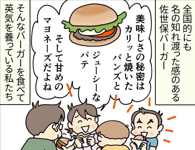 佐世保バーガーを食べ英気を養う大原由軌子とその家族