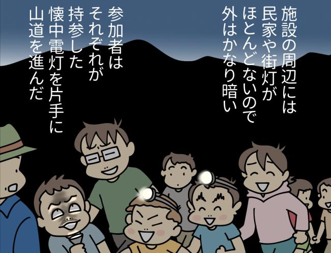 世知原少年自然の家から夜道をホタル観賞に向かう大原由軌子とその家族