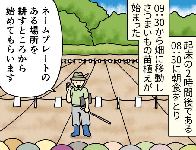 世知原少年自然の家の畑に移動し、さつまいもの苗植えの指導を受けるイベント参加者